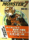 MONSTER7(モンスターセブン)―銀河冒険紀 (ソノラマ文庫)