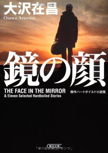鏡の顔 傑作ハードボイルド小説集 (朝日文庫)の詳細を見る