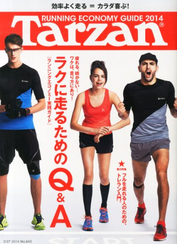 Tarzan (ターザン) 2014年 2/27号 [雑誌]の詳細を見る