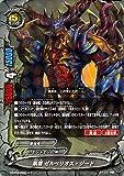 神バディファイト S-BT03 凱覇 ゼルベリオス・ジード(レア) 覚醒の神々   エンシェントW 最強竜 モンスター