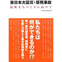 東日本大震災・原発事故 復興まちづくりに向けて