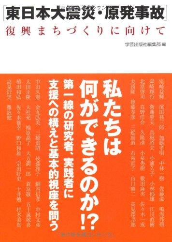 東日本大震災・原発事故 復興まちづくりに向けての詳細を見る