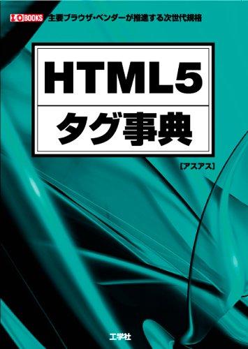 HTML5タグ事典—主要ブラウザ・ベンダーが推進する次世代規格 (I・O BOOKS)
