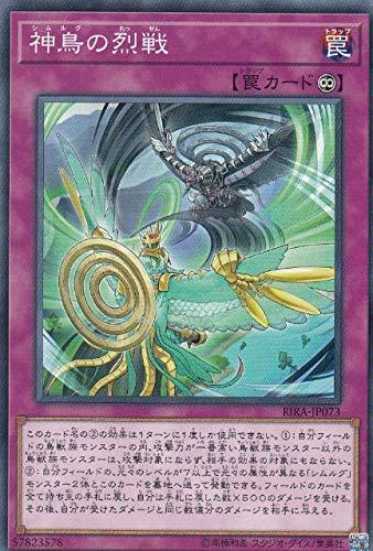 神鳥の烈戦 ノーマル 遊戯王 ライジング・ランペイジ rira-jp073