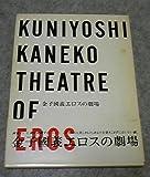 金子国義エロスの劇場
