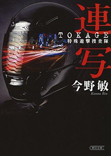 連写 TOKAGE 特殊遊撃捜査隊 (朝日文庫)の詳細を見る