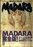 Madara―魍魎戦記摩陀羅 (3) (角川コミックス・エース―田島昭宇MADARA完全コレクション)