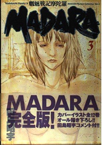 魍魎戦記MADARA