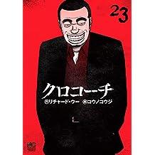 クロコーチ 23