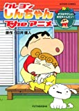 クレヨンしんちゃんTheアニメ オラはやさしいお兄ちゃんだゾ! (アクションコミックス)