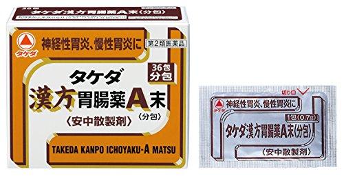 (医薬品画像)タケダ漢方胃腸薬A末〈分包〉