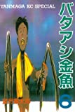 バタアシ金魚(6) (ヤングマガジンコミックス)