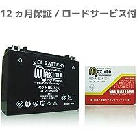 マキシマバッテリー M50-N18L-X シールド式 ロードサービス付き ジェルタイプ バイク用 50-N18L-A (互換:Y50-N18L-A/GM18Z-3A)