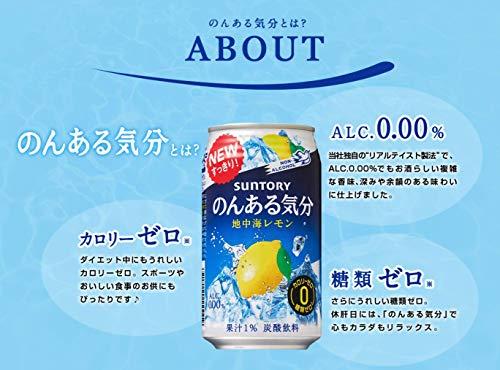 のんある気分 地中海レモン 350ml×24