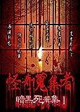 怪奇蒐集者 暗黒死華集I[DVD]