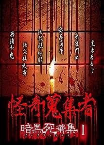 怪奇蒐集者 暗黒死華集I [DVD]