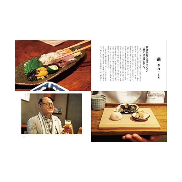 予約一名、角野卓造でございます。【京都編】の紹介画像6