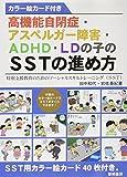 高機能自閉症・アスペルガー障害・ADHD・LDの子のSSTの進め方―特別支援教育のためのソーシャルスキルトレーニング(SST)カラー絵カード付き