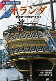 旅名人ブックス23 オランダ第4版