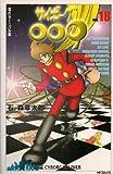 サイボーグ009 (18) (MFコミックス)