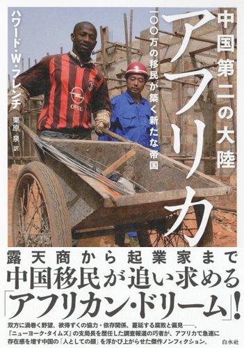 『中国第二の大陸 アフリカ 100万の移民が築く新たな帝国』