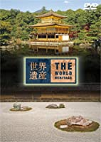 世界遺産 THE WORLD HERITAGE 日本編 8 [DVD]