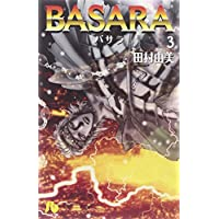 BASARA (3) (小学館文庫)