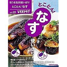 安うま食材使いきり!vol.28 とことん!なす使いきり! (レタスクラブMOOK)