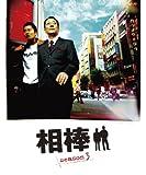 相棒 スリム版 シーズン3 DVDセット1 (期間限定出荷)