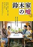 【Amazon.co.jp限定】鈴木家の嘘(非売品プレス付) [Blu-ray]