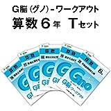 G脳(グノ)-ワークアウト6年算数 Tセット(No.16~20) (G脳(グノ)-ワークアウト算数)