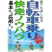 自転車乗り快走ノウハウ―基本から応用まで (るるぶDo!)