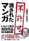 消されたマンガ / 赤田 祐一 のシリーズ情報を見る