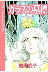 ガラスの墓標 (ボニータコミックススペシャル) コミック