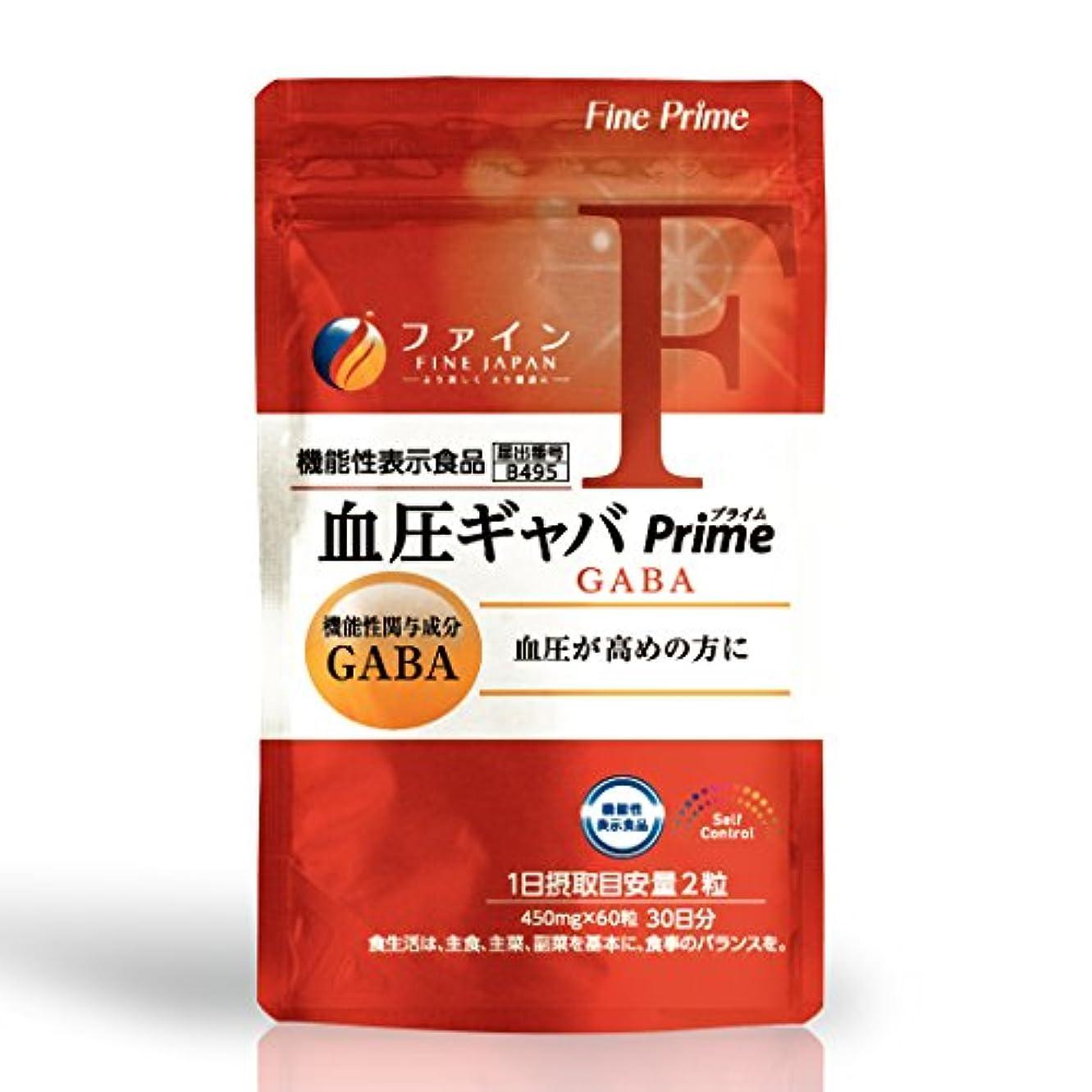 するだろう計算する中古[機能性表示食品] ファイン 血圧ギャバprime 血圧が高めの方に GABA20mg配合 30日分(1日2粒/60粒入)