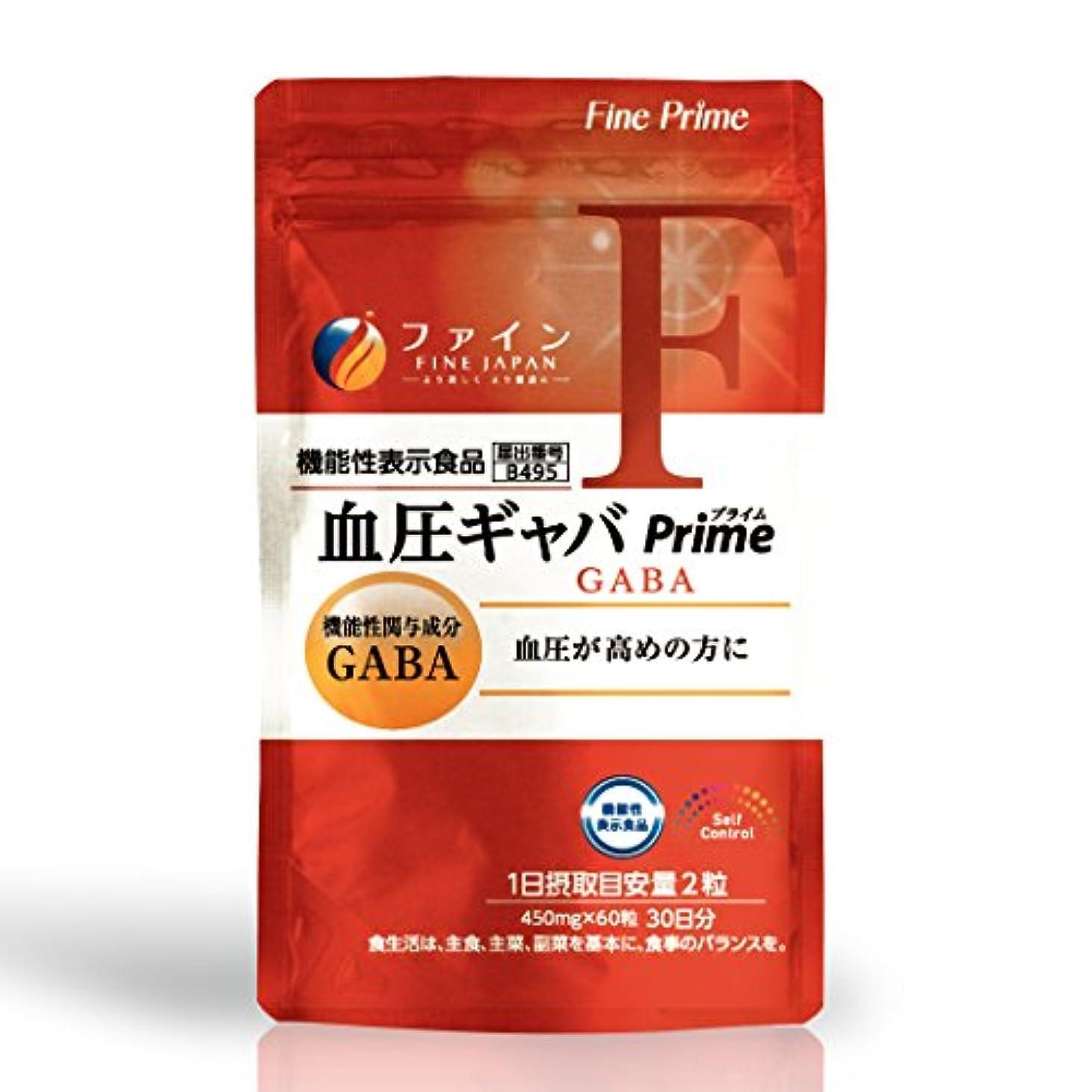 ストレージゴミ箱を空にする取り消す[機能性表示食品] ファイン 血圧ギャバprime 血圧が高めの方に GABA20mg配合 30日分(1日2粒/60粒入)
