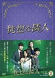 恍惚な隣人 DVD-BOX2[DVD]