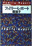ファミリー・レポート (新潮文庫)