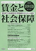 賃金と社会保障 2010年 8/25号 [雑誌]