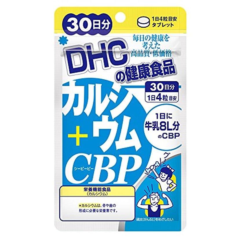 ハンマー軽く高齢者DHC カルシウム+CBP 30日分