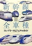 新幹線全車種コンプリートビジュアルガイド 営業車両・試作車両・検測車両