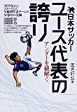 日本サッカーユース代表の誇り―アンダーを紐解く
