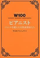 W100 ピアニスト (シンコーミュージックMOOK)