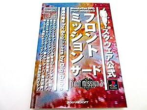 フロントミッション3最速攻略本for beginners (スクウェア公式)