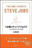 1分間スティーブ・ジョブズ 人生に革命を起こす77の原則 (1分間シリーズ)