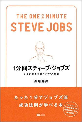 1分間スティーブ・ジョブズ 人生に革命を起こす77の原則 (1分間シリーズ)の詳細を見る