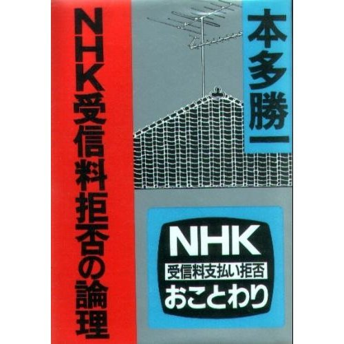 NHK受信料拒否の論理 (朝日文庫)の詳細を見る