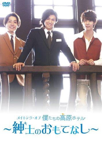 メイキング・オブ 僕たちの高原ホテル ~紳士のおもてなし~ [DVD]