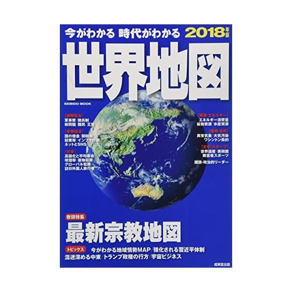 今がわかる時代がわかる 世界地図 2018年版 ...の商品画像
