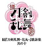 続『刀剣乱舞-花丸-』歌詠集 其の十 特装盤